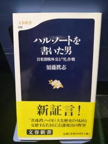 """文春新书028 日米开战外交与""""雪""""作战 日文原版"""
