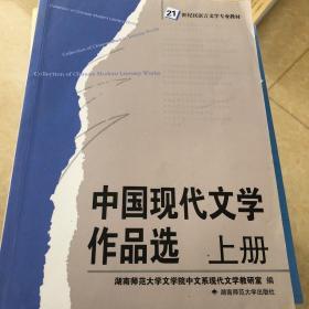 中国现代文学作品选上册