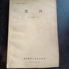 外国文学作品简写本:爱玛