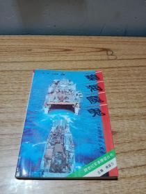 碧海魔鬼:世界海军陆战队揭秘