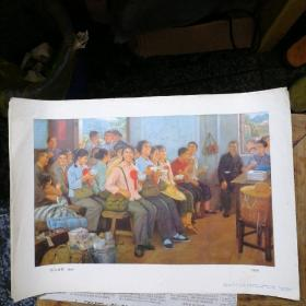 文革宣传画 春风杨柳(油画) 1975年一版一印(8开)