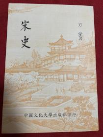 方豪《宋史》,24开平装430页,宋史研究重要著作
