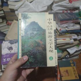 中华山水名胜旅游文学大观.文赋楹联卷