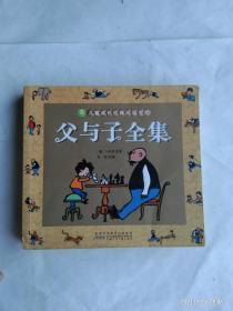 儿童成长经典阅读宝库:父与子全集