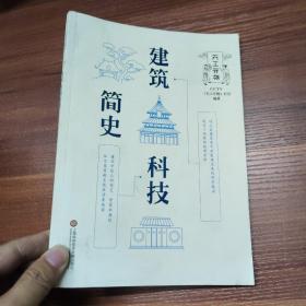 CCTV天工开物丛书:建筑科技简史-16开一版一印