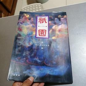 祇园粋游世界 日文版 图片为准