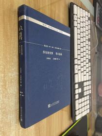 苏东坡突围 草木春秋/《收获》60周年纪念文存:珍藏版.散文卷.1993-2000