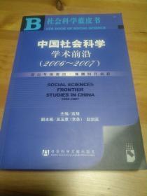 社会科学蓝书:中国社会科学学术前沿(2006-2007)