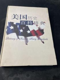 美国历史百科辞典