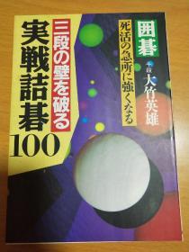 【日文原版围棋书】突破三段壁垒的实战诘棋100(大竹英雄九段  著)