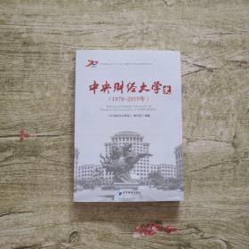 中央财经大学史(1978-2019年)