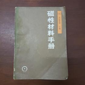 磁性材料手册