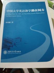 中国大学英语教学路在何方