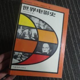 世界电影史 上册