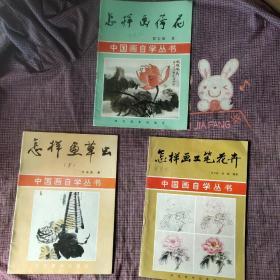 中国画自学丛书-怎样画荷花,怎样画草虫(下),怎样画工笔花卉