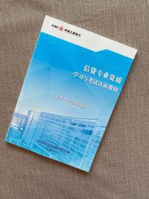 信贷专业资质学习与考试认证教材 (C类 2020年版) 中国工商银行