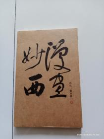 茶之源—妙西漫画(湖州茶文化漫画)