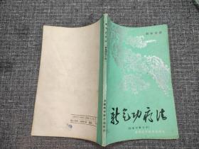 新气功疗法(初级功修订本)
