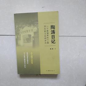 陶涛日记:一个黄埔军校23期学生起义后的岁月