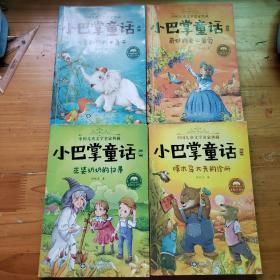 小巴掌童话1-4册合售