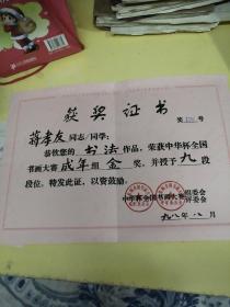 获奖证书.98年.荣获中华杯全国书法大赛成人组金奖.(将孝友)