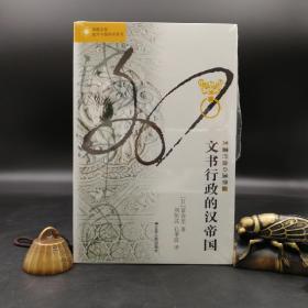 绝版| 文书行政的汉帝国(海外中国研究丛书)