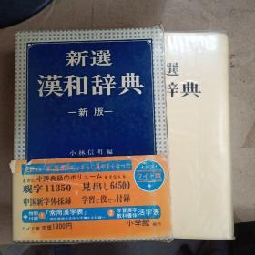 新选汉和辞典 (日文原版 盒装精装本)