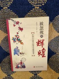 被忽视的辉煌 中国古代数学史概览与趣题精选