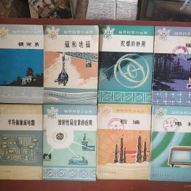 《自然科学小丛书》8册合售 文革版  都有毛主席语录 北京人民出版社 馆藏 书品如图