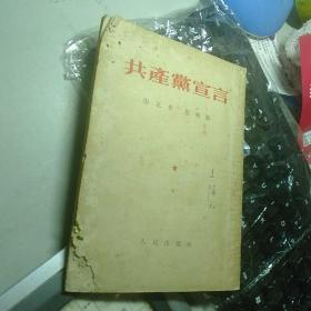 共产党宣言 解放社出版