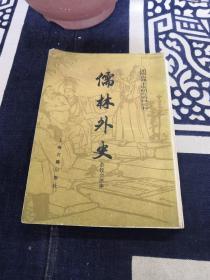 儒林外史会校会评本(有上册)