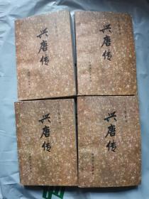 兴唐传 全1--4册