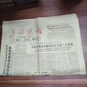 羊城晚报--1965年9月27日-文革报