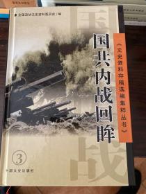 文史资料存稿选编集粹丛书(3)国共内战回眸