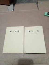 陈云文选 (1926-1949、1956-1985年) 共2册 32开 一版一印