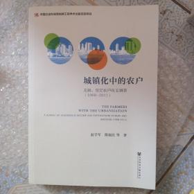 城镇化中的农户:无锡、保定农户收支调查(1998~2011)