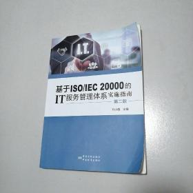 基于ISO/IEC 20000的IT服务管理体系实施指南  第二版