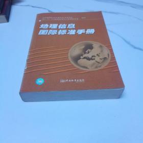 地理信息国际标准手册