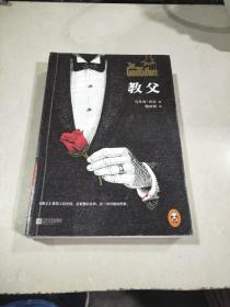 全球顶级畅销小说文库:教父