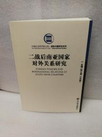 二战后南亚国家对外关系研究(中国社会科学院文库)