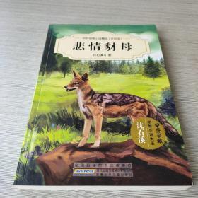中外动物小说精品(升级版):悲情豺母