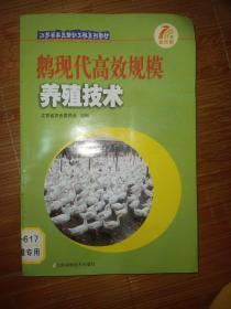 江苏省农民培训工程系列教材:鹅现代高效规模养殖技术