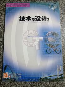技术与设计.2 普通高中课程标准实验教科书 通用技术必修2