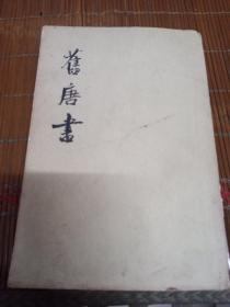 旧唐书。第一册,纪。一至十卷。繁体竖印。中华书局。