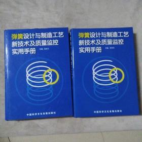 弹簧设计与制造工艺新技术及质量监控实用手册(2、3)