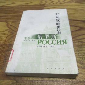 叶利钦时代的俄罗斯·军事卷