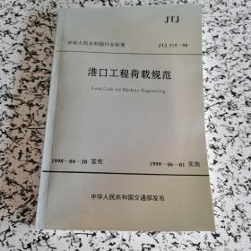 中华人民共和国行业标准-水运工程抗震设计规范