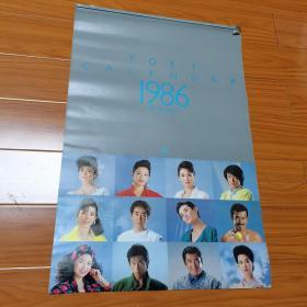 1986年日本挂历。日本著名影星。目前孔网孤本。