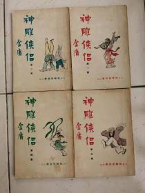 旧版金庸武侠小说 神雕侠侣 邝拾记报局出版合订本1-24册 缺25-28册