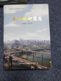 华新街街道志【1986--2005】
